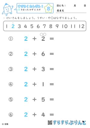 【08】決まった数に足す【すごろくたし算1】