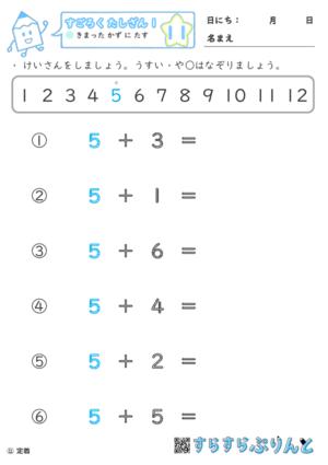 【11】決まった数に足す【すごろくたし算1】