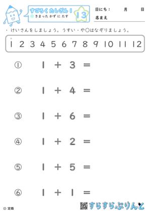 【13】決まった数に足す【すごろくたし算1】