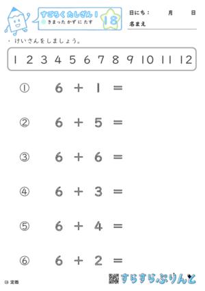 【18】決まった数に足す【すごろくたし算1】