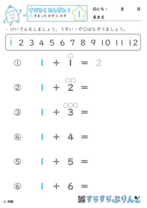 【01】決まった数に足す【すごろくたし算1】