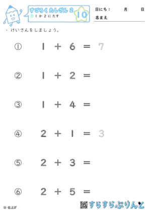 【10】1か2に足す【すごろくたし算2】