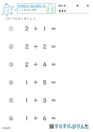 【11】1か2に足す【すごろくたし算2】