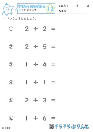 【12】1か2に足す【すごろくたし算2】