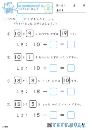 【03】10たす3や, 15ひく5【10より大きい数11】