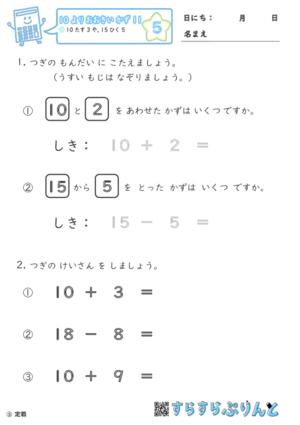 【05】10たす3や, 15ひく5【10より大きい数11】
