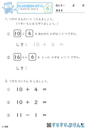 【06】10たす3や, 15ひく5【10より大きい数11】