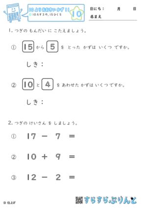 【10】10たす3や, 15ひく5【10より大きい数11】