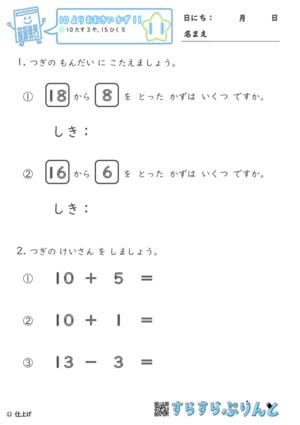 【11】10たす3や, 15ひく5【10より大きい数11】