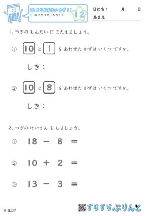 【12】10たす3や, 15ひく5【10より大きい数11】