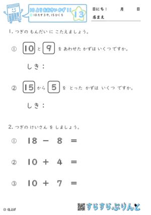 【13】10たす3や, 15ひく5【10より大きい数11】