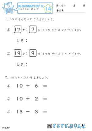 【14】10たす3や, 15ひく5【10より大きい数11】
