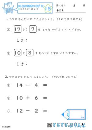 【15】10たす3や, 15ひく5【10より大きい数11】