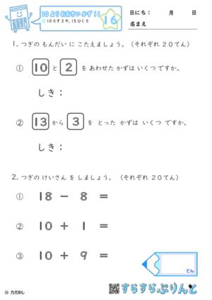 【16】10たす3や, 15ひく5【10より大きい数11】