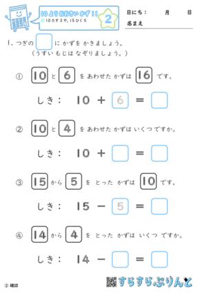 【02】10たす3や, 15ひく5【10より大きい数11】