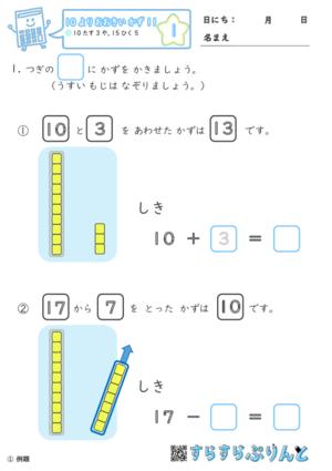 【01】10たす3や, 15ひく5【10より大きい数11】