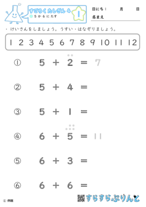 【01】5か6に足す【すごろくたし算4】