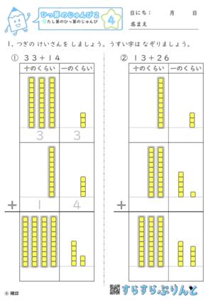 【04】2けた同士のたし算(図付き)【筆算の準備2】