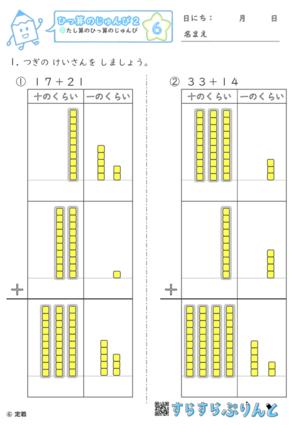 【06】2けた同士のたし算(図付き)【筆算の準備2】