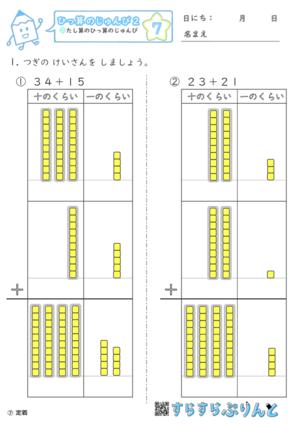 【07】2けた同士のたし算(図付き)【筆算の準備2】