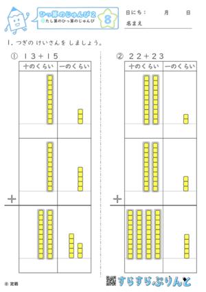 【08】2けた同士のたし算(図付き)【筆算の準備2】