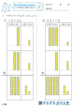 【09】2けた同士のたし算(図付き)【筆算の準備2】