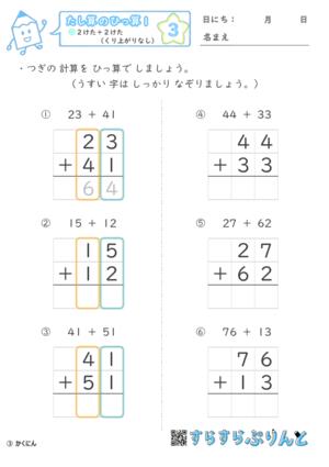 【03】2けた+2けた(くり上がりなし)【たし算のひっ算1】
