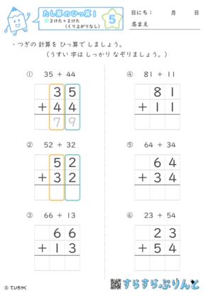 【05】2けた+2けた(くり上がりなし)【たし算のひっ算1】