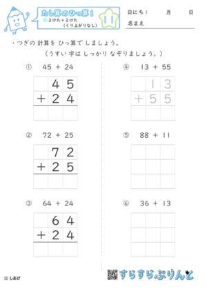 【11】2けた+2けた(くり上がりなし)【たし算のひっ算1】