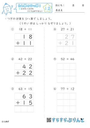 【12】2けた+2けた(くり上がりなし)【たし算のひっ算1】