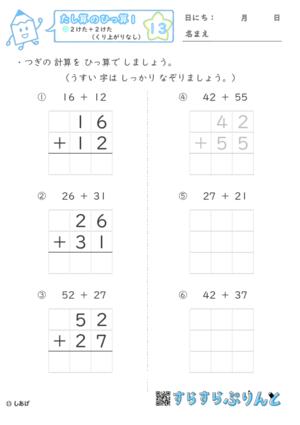 【13】2けた+2けた(くり上がりなし)【たし算のひっ算1】