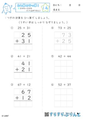 【14】2けた+2けた(くり上がりなし)【たし算のひっ算1】