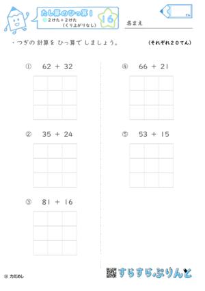 【16】2けた+2けた(くり上がりなし)【たし算のひっ算1】