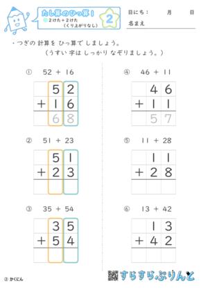 【02】2けた+2けた(くり上がりなし)【たし算のひっ算1】