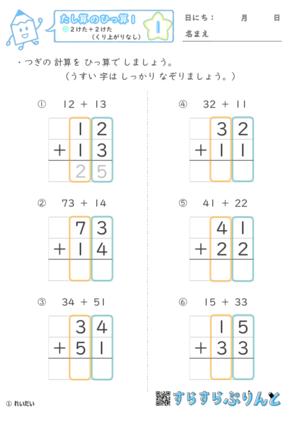 【01】2けた+2けた(くり上がりなし)【たし算のひっ算1】
