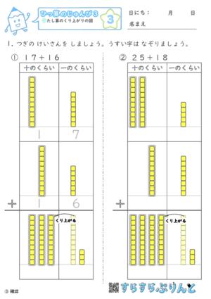 【03】たし算のくり上がりの図【筆算の準備3】