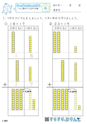 【04】たし算のくり上がりの図【筆算の準備3】