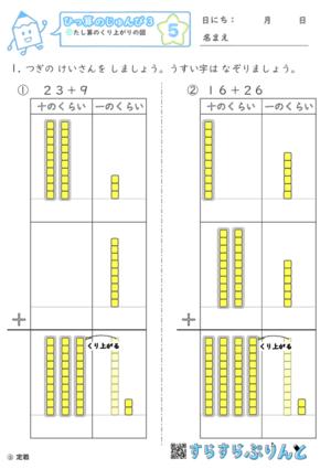 【05】たし算のくり上がりの図【筆算の準備3】