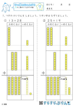 【07】たし算のくり上がりの図【筆算の準備3】