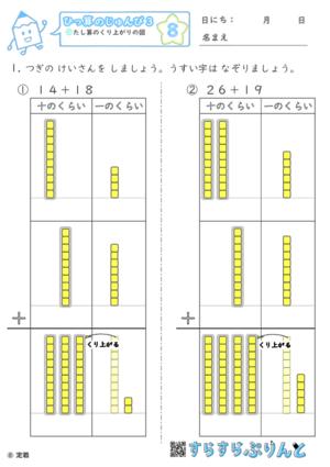【08】たし算のくり上がりの図【筆算の準備3】