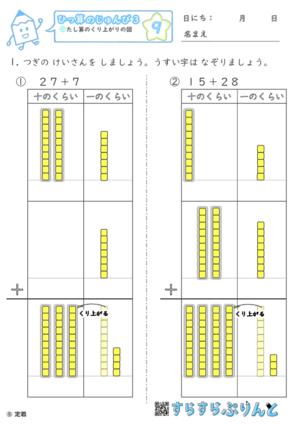 【09】たし算のくり上がりの図【筆算の準備3】