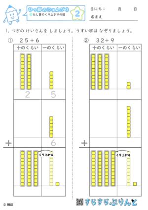 【02】たし算のくり上がりの図【筆算の準備3】