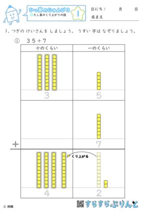 【01】たし算のくり上がりの図【筆算の準備3】
