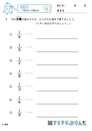 【04】何分の一の読み方【分数1】