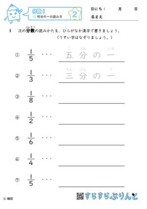 【02】何分の一の読み方【分数1】