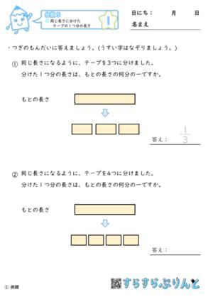 【01】同じ長さに分けたテープの1つ分の長さ【分数5】