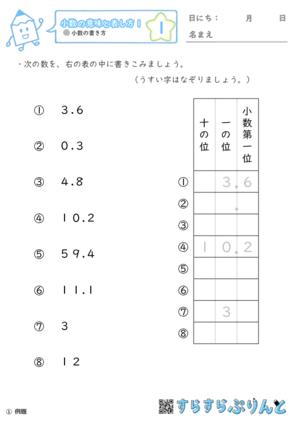 【01】小数の書き方