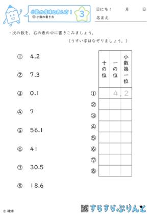 【03】小数の書き方