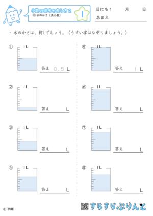 【01】水のかさ(真小数)