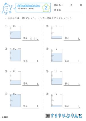 【02】水のかさ(真小数)